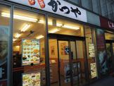 かつや「横浜鶴見東口店」