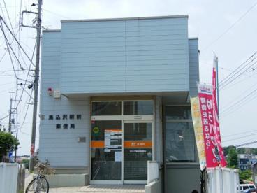 馬込沢駅前郵便局の画像1