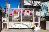 台東区立台桜幼稚園