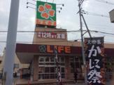 ライフ・三津屋店