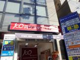 100円ショップ キャン・ドゥ緑地公園店