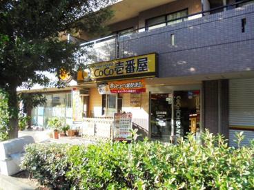 coco壱番屋豊中緑地公園店の画像1