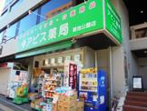 アピス薬局緑地公園店