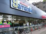 スーパーマーケットヤマザキ東久留米東口店