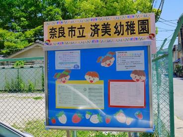 奈良市立済美幼稚園の画像5