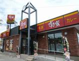 すき家329号北中城店