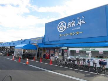 綿半スーパーセンター東村山店の画像1