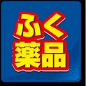 (株)ふく薬品 具志川店