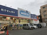 ウエルシア東村山野口店