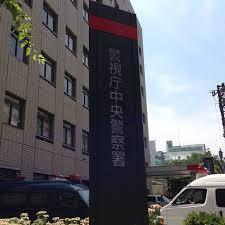 【警察】警視庁 中央警察署の画像1