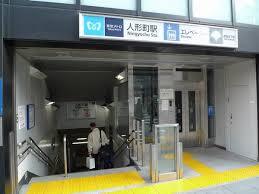 東京地下鉄(株) 日比谷線人形町駅の画像1