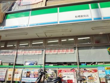 ファミリーマート 船橋夏見店の画像1