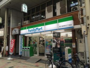 ファミリーマート南久宝寺三丁目店の画像1