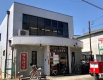 八尾太田郵便局
