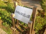 本郷台駅前公園