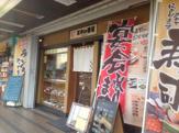 よろい寿司「本郷台駅前店」
