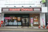 ミスタードナッツ「鶴ヶ峰駅前ショップ」