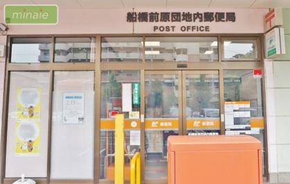 船橋前原団地内郵便局の画像1