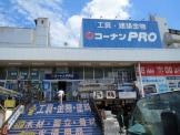 コーナンPRO平野店