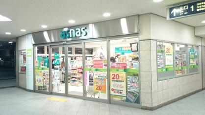アズナス豊中店の画像1
