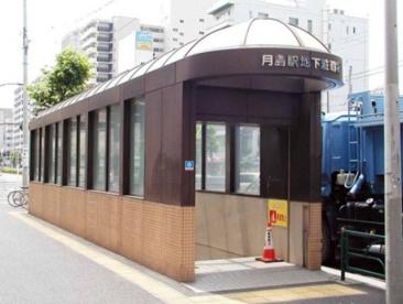月島駅前第一駐輪場の画像1