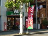 モスバーガー「天王町店」