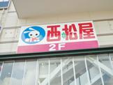 (株)西松屋チェーン ビビット南船橋店