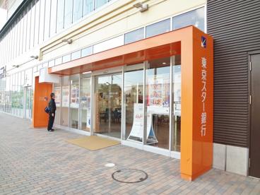 東京スター銀行・船橋支店の画像1