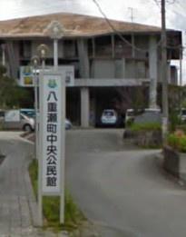 八重瀬町中央公民館図書室の画像1