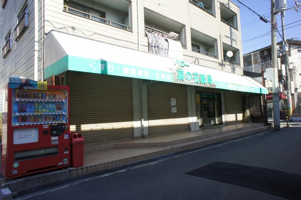 ハロー菜の花薬局の画像