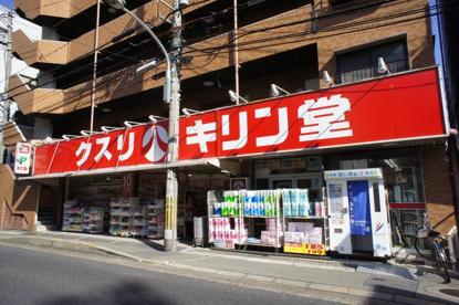 キリン堂蛍池店の画像1