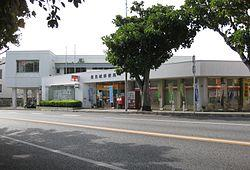 豊見城郵便局の画像1