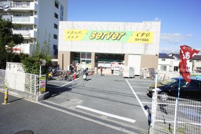 サーバ豊中千里園店の画像1