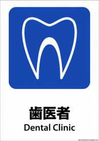 酒井歯科医院の画像1