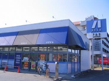 アルカドラッグ 西明石店の画像1
