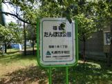 稲穂たんぽぽ公園