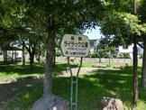 稲穂 ライラック公園