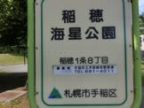 稲穂 海星公園
