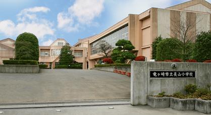 龍ケ崎市立 長山小学校の画像1