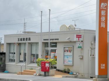 玉城郵便局の画像1
