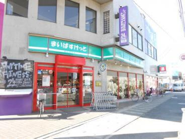 まいばすっけと 川崎宮内店の画像1