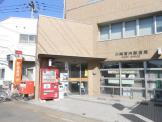 川崎宮内郵便局