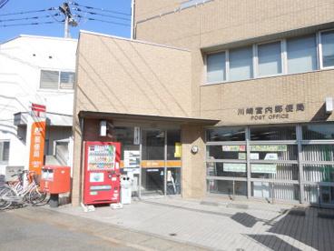 川崎宮内郵便局の画像1