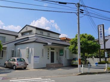 花本診療所の画像1