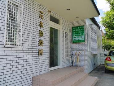 花本診療所の画像4