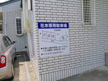 花本診療所の画像5