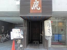 (季節の炙り料理)座和めき 銀座本店の画像1