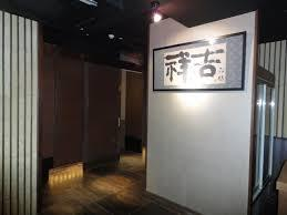 しゃぶすき 吉祥 THE KABUKI店の画像2