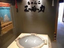 (ちゃんこ料理)玉海力 銀座店の画像2