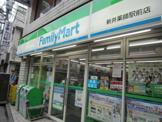 ファミリーマート新井薬師駅前店